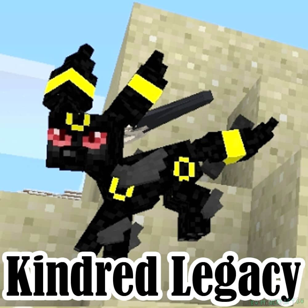 Kindred Legacy скриншот 1
