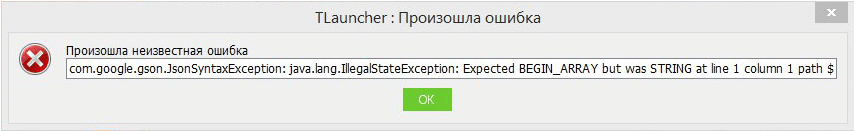 Ошибка Expected BEGIN_ARRAY but was STRING at line 1 column 1 path TLauncher