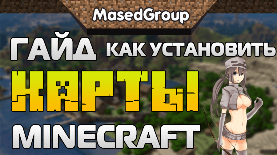 Как установить карты в Minecraft [TLauncher]
