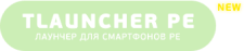TLauncher PE для Майнкрафт Pocket Edition